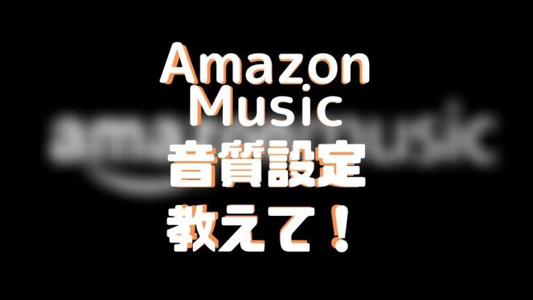 イコライザ Amazon music