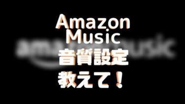 Amazon music イコライザ